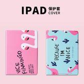 新ipad保護套款ipad2/3/4全包a1822防摔air3蘋果9.7殼迷mini2 玩趣3C