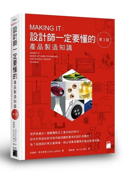 MAKING IT:設計師一定要懂的產品製造知識 第3版