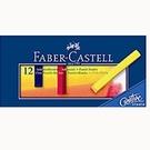 Faber-Castell粉彩條長條型12色* 128312