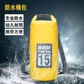 簡約雙肩防水袋防水包游泳沙灘漂流包溯溪海邊旅行桶包15L
