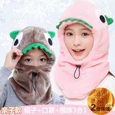 兒童帽秋冬季兒童套頭帽戶外保暖圍脖連帽卡通嬰幼兒帽子寶寶騎車防風帽  多莉絲旗艦店