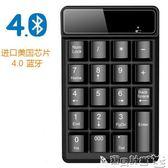 數字鍵盤 藍牙數字鍵盤懸浮機械按鍵防水19鍵藍牙小數字鍵盤 寶貝計畫