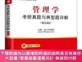 簡體書-十日到貨 R3Y聖才教育:管理學考研真題與典型題詳解(第14版)(贈送電子書大禮包