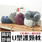 U型枕 可調整 可拆洗 舒柔護頸 飛機枕...