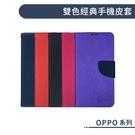 OPPO A74 5G 雙色經典手機皮套 保護套 保護殼 手機殼 防摔殼 支架 附卡夾