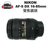 NIKON 尼康 NIKKOR AF-S DX 16-85mm F3.5-5.6G VR 變焦鏡頭 公司貨