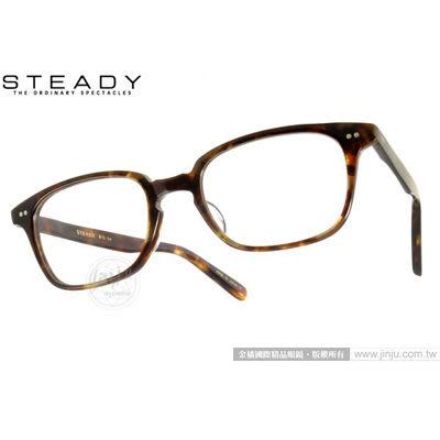STEADY 光學眼鏡 STDF04 C02 (琥珀咖啡) 日本手工製造 平光鏡框 # 金橘眼鏡