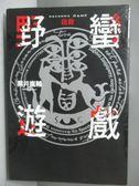 【書寶二手書T3/一般小說_OKU】野蠻遊戲-啟動_黑井嵐輔