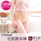 女性 收腹高腰束褲 女三角褲 舒適透氣 台灣製造 no.48890-席艾妮SHIANEY
