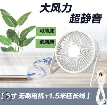 USB小風扇學生宿舍床上桌面4寸6寸靜音可攜式辦公迷你風扇家用