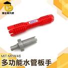 多功能衛浴扳手 水槽扳手 水暖拆卸進水管安裝工具 水管板手 冷熱水龍頭套筒板 博士特汽修