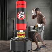 拳擊沙袋拳擊沙袋立式家用散打成人沙包健身不倒翁兒童吊式跆拳道訓練器材