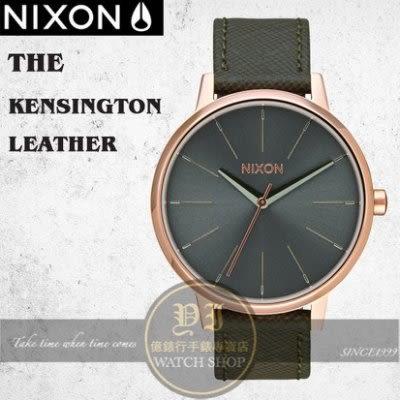 NIXON 實體店The KENSINGTON時尚簡約真皮腕錶A108-2214公司貨/情人節/禮物