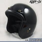 GP5 大頭款 安全帽 GP-5 305 加大 素色 亮黑 大帽款 半罩 復古帽 內襯可拆 加購鏡片