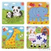 木質9片拼圖早教益智玩具兒童動物拼板玩具【極簡生活】