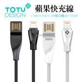 TOTU 陶瓷系列 2.4A 快充 iPhone 充電線 傳輸線 閃充 Lightning 數據線 快充線