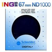 Schneider 67mm ND1000 減光鏡 (減10格) 德國製造 信乃達 見喜公司貨 67 ND