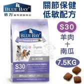 *WANG*倍力BLUEBAY《關節保健低敏配方-S30羊肉+南瓜》7.5KG 犬飼料