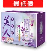 【最低價】港香蘭 美人生化飲 50ml×3瓶