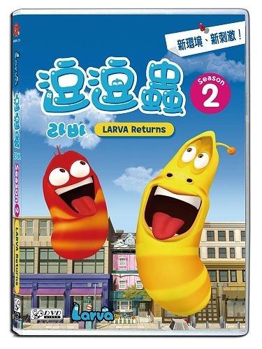 逗逗蟲 第2季 BOX 3 DVD ( Larva Returns ) -逗逗蟲回來了