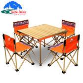 桌椅 戶外便攜式折疊桌椅 鋁合金桌 燒烤露營自駕遊桌椅組合套裝 igo城市玩家
