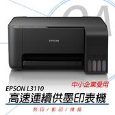 【高士資訊】EPSON L3110 高速 三合一 原廠連續供墨 複合機 + 原廠墨水組 T00V