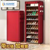 簡易鞋櫃防塵收納鞋架家用宿舍女小鞋架子門口經濟型多功能省空間igo『韓女王』