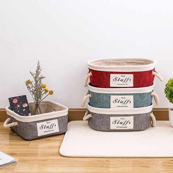 日式簡約黃麻布藝收納筐小收納籃子桌面收納盒手提零食整理收納框