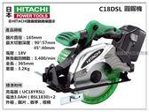 【台北益昌】HITACHI 日立 C18DSL 圓鋸機《雙電池3.0AH》非 bosch makita