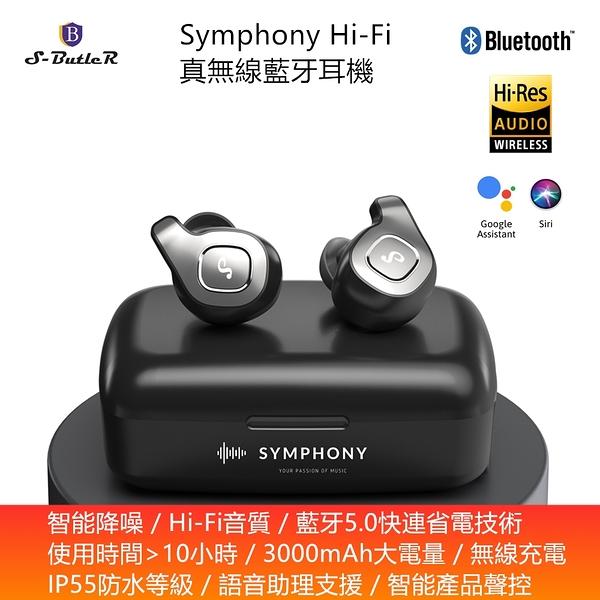 安管家 S-Butler Hi-Fi 真無線藍牙耳機 (與Airpods相同麥克風/HiFi音質媲美Bose耳機/無線充電/IP55等級)