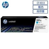 HP CF401X原廠青藍色高容量碳粉匣 適用M252w/M277dw(原廠品)
