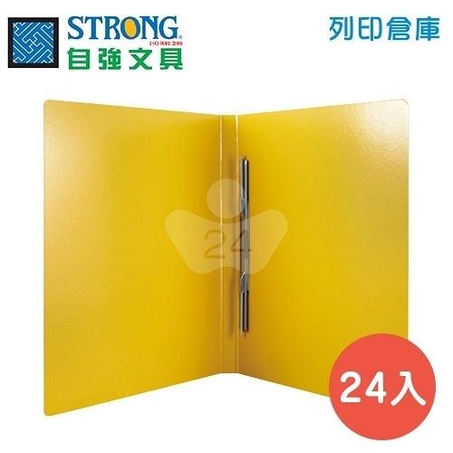 STRONG 自強202環保中間彈簧夾-黃 24入/箱