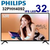 【PHILIPS飛利浦】32吋IPS LED淨藍光液晶顯示器+視訊盒(32PHH4092)