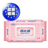 【蓓比適】 零添加純水濕紙巾 |  嬰兒適用(80抽x6包)
