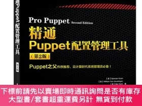 簡體書-十日到貨 R3YY【精通Puppet配置管理工具(第2版) Puppet之父作序推薦,雲計算時代系統