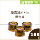 寵物家族- Aixia 愛喜雅黑罐系列 黑金罐三種口味 160g
