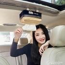 創意汽車用紙巾盒抽車載車內車上天窗遮陽板掛式抽紙盒 黛尼時尚精品