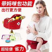 背帶腰凳 Kingrol兒童背帶腰凳多功能前抱式寶寶單凳輕便小孩子腰登四季 快速出貨