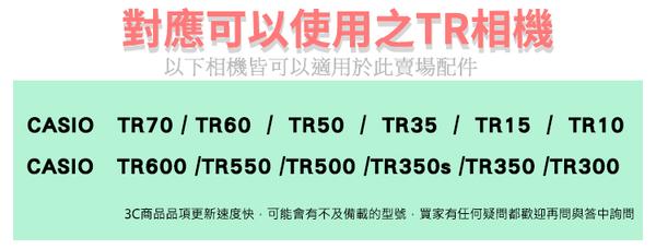 【套餐組合】 CASIO TR70 TR60 TR50 副廠電池 鋰電池 電池 座充 充電器 TR600 TR550 TR500 可用 保固3個月
