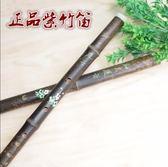 紫竹笛樂器初級入門學習橫笛學生練習竹笛子HOT1898【歐爸生活館】