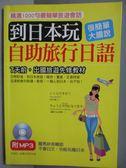 【書寶二手書T1/語言學習_ICF】到日本玩-自助旅行日語-不會日文,也能玩瘋日本_朱讌欣_附光碟