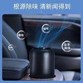 空氣清淨機 新車除異味甲醛神器車用氧吧殺菌除臭去煙味 【免運快出】