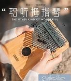 卡林巴琴手指拇指琴17音鋼琴手撥kalimba琴初學者入門便攜式樂器 快速出貨