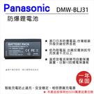 ROWA 樂華 FOR Panasonic 國際牌 DMW-BLJ31 鋰電池 外銷日本 原廠充電器可用 全新 保固一年 S1 S1R