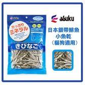 【Asuku】日本銀帶鯡魚小魚乾(貓狗適用)120g*2包(D003B05-1)