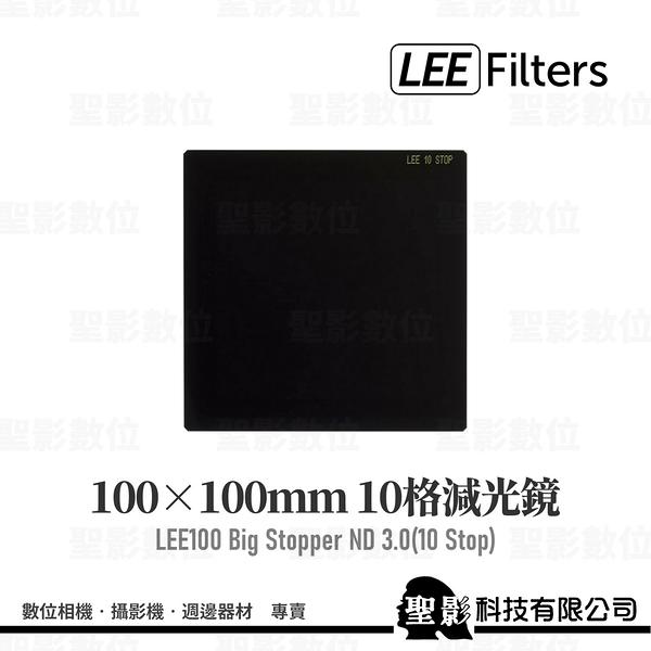 LEE Filters 李氏 Big Stopper 方形全面減光鏡 ND 3.0 減10格 ND1000 100x100mm《公司貨》