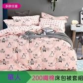 【eyah】台灣製200織紗天然純棉單人床包雙人被套三件組-多款任選灰濛濛的印象