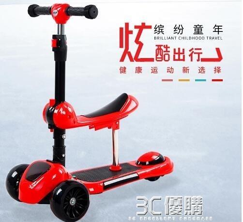 多功能兒童滑板車三合一1-2-3-6歲寶寶可坐可摺疊小孩溜溜滑滑車WD 3C優購