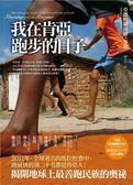 (二手書)我在肯亞跑步的日子:揭開地球上最善跑民族的奧祕