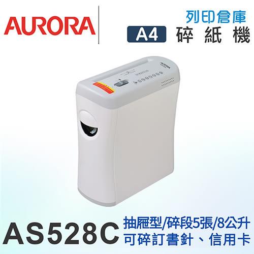 AURORA震旦 5張 碎段式 抽屜 雙功能碎紙機 (8公升) AS528C